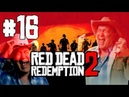 Глава 6. Хэштег Артур живи в Red Dead Redemption 2 ( 16)