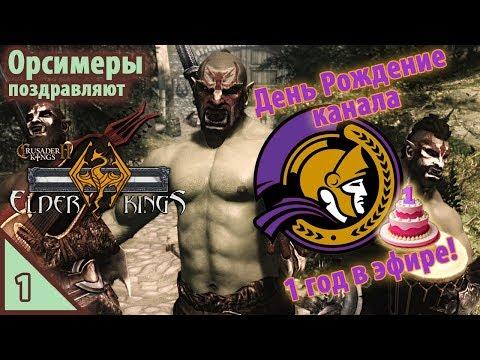 Crusader Kings II Орсимеры и День Рождения канала