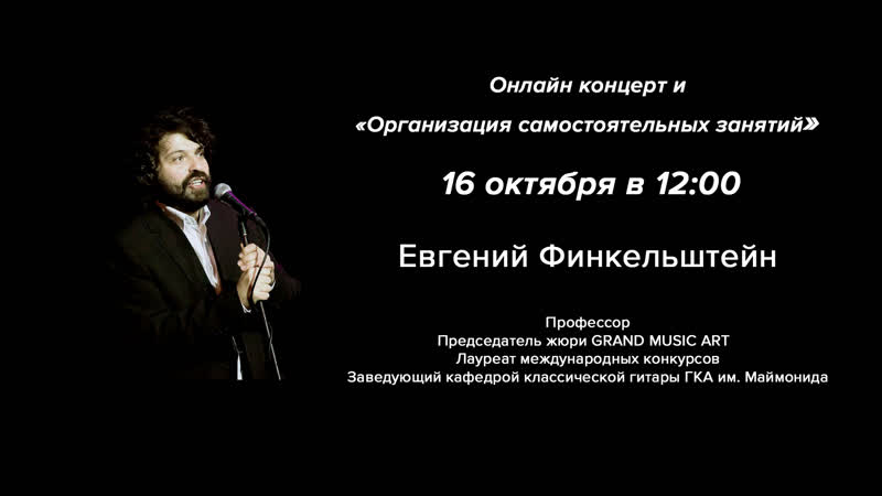 16.10 в 12:00 Онлайн концерт Евгения Финкельштейна и общение на тему: Организация самостоятельных занятий