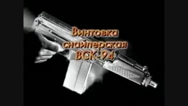 ВСК-94 Подписывайся на группу Стрелок! СОобщество высокоточной стрельбы!