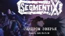 Segmentix Синдром Зверья live@MOD 05 11 18 Punk Generator Fest 5