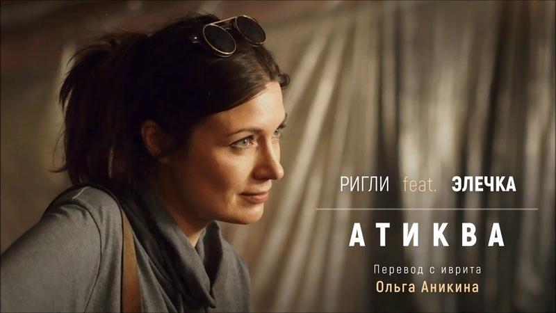 Атиква, гимн Израиля, на русском языке (Hatikvah, in Russian)