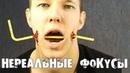 5 НЕРЕАЛЬНЫХ ФОКУСОВ от ДИПТА и Александра Муратаева!