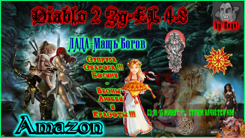 Diablo 2 Zy-EL 4.8 Амазонку 23 Стрим