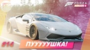 Forza Horizon 4 - LAMBORGHINI HURACAN LB WORKS ПУУУШКА! / Прохождение 14