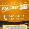 """Кинотеатр """"Рассвет 3D"""" г.Новосибирск"""