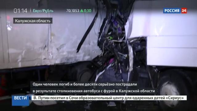 Новости на Россия 24 • В Калужской области автобус столкнулся с фурой один погибший, 10 пострадавших