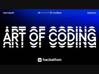 Лекторий vk hackathon — art of coding