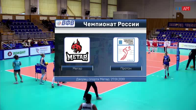 Чемпионат России 201819. 14-й тур. Динамо Метар - Протон.