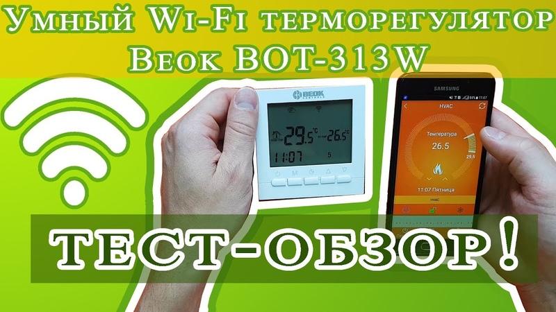 Принцип работы умного Wi-Fi терморегулятора BEOK