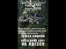 Круз. А серия Земля лишних 2 книга 2 Последний борт на Одессу 12 глава слушать онлайн