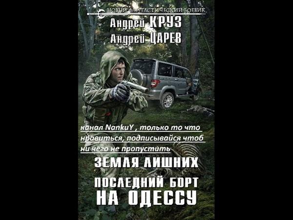 Круз. А серия Земля лишних 2 книга 2 Последний борт на Одессу 12 глава слушать