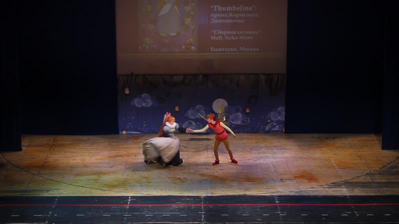 Сборная солянка: Mell, Neko Mimi - Thumbelina: принц Корнелиус, Дюймовочка - Oni no Yoru 2018