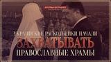 Украинские раскольники начали захватывать православные храмы (Руслан Осташко)