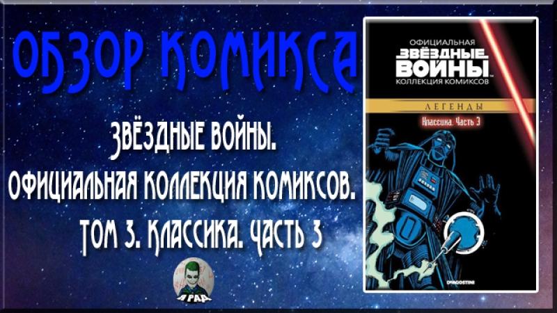 Обзор Комикса Звёздные войны. Официальная коллекция комиксов. Том 3. Классика. Часть 3