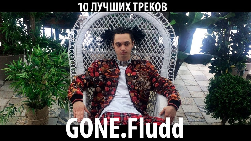 GONE.Fludd TOP 10 ПЕСЕН