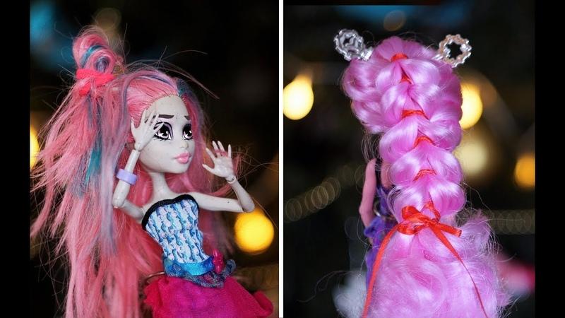 10 СУПЕР ПРОСТЫХ ПРИЧЕСОК ДЛЯ КУКОЛ ЛАЙФХАКИ для кукол Барби Монстер Хай