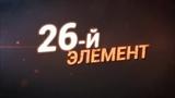 26-й элемент. Документальный фильм про ССГПО, Рудный, ERG (29.07.2018)