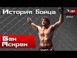 БЕН АСКРЕН БИОГРАФИЯ И ИНТЕРЕСНЫЕ ФАКТЫ BEN ASKREN BIOGRAPHY