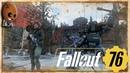 Fallout 76 - Прохождение 25➤В погоне за тенью. Чудесная шахта. Штаб-квартира Гаррахан майнинг