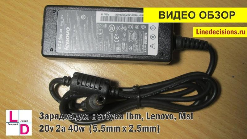 Зарядное устройство для нетбука lenovo, Ibm, Msi 20v 2a 40w (5.5x2.5)
