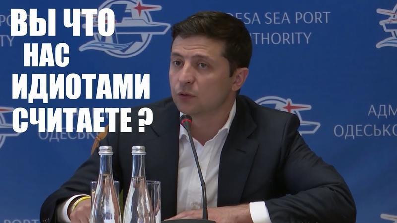 Президент Зеленский уволил чиновника, который его обманул