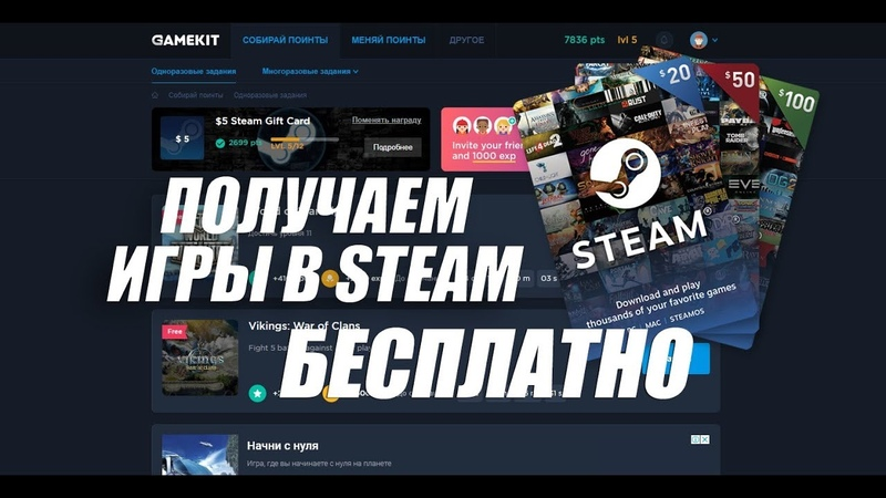 Получаем игры и steam gift card в Steam бесплатно! Обзор сайта gamekit.com Получили игру бесплатно!