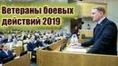 Ветераны боевых действий в 2019 году ГОСДУМА Выступление депутата Шерина
