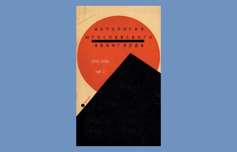 Антология югославского авангарда. 1921-1926. Т. I (2019)