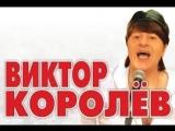 Виктор Королев - Все Песни