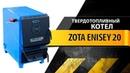 Обзор твердотопливного котла Zota Enisey 20 кВт Зота Енисей 20