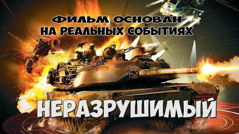 Военный фильм 2018 порадовал всех! «НЕРАЗРУШИМЫЙ» Русские военные фильмы 2018 новинки HD