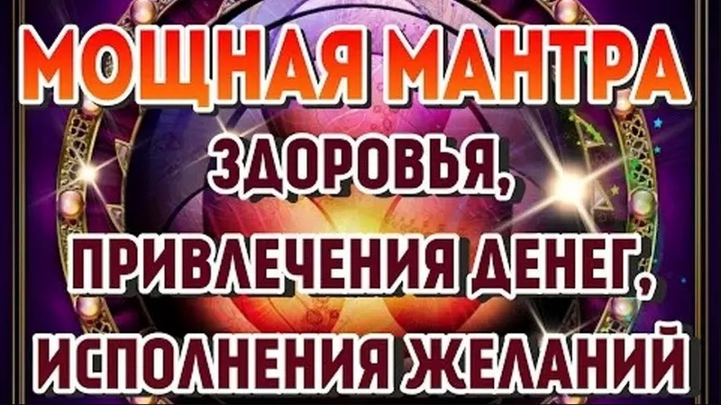 Мощная мантра здоровья, привлечения денег, исполнения желаний. Андрей Дуйко школа Кайлас