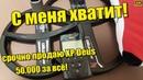 С меня хватит Продаю XP Deus x35 срочно, комплект 50.000р в Симферополе забрать!