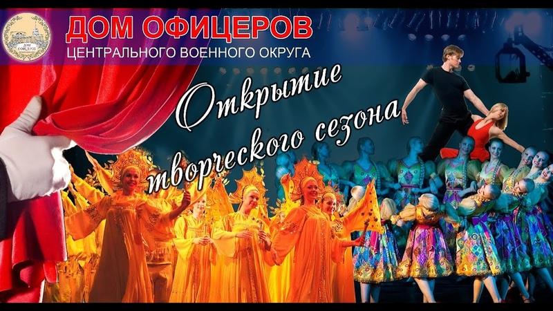 Открытие сезона. Г. Екатеринбург, ОДО, 21.10.2018г.