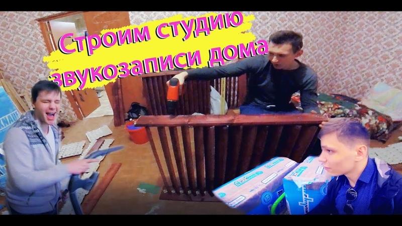 Как построить студию звукозаписи дома (часть 1) | FAUSTROOM Rec
