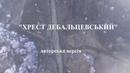 Хрест Дебальцевський - авторська версія