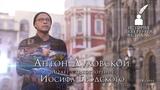 Антон Духовской - История Петербурга в стихах - 14 серия