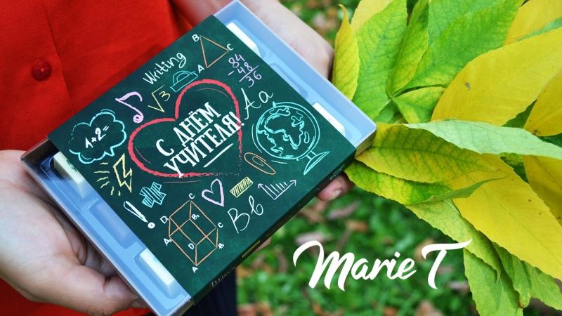 Шоколад Marie T ко Дню учителя 2018