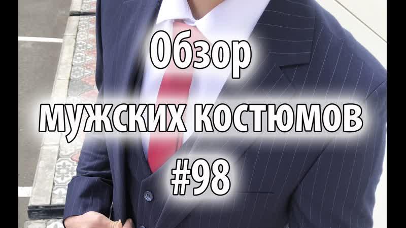 Обзор мужских костюмов 98