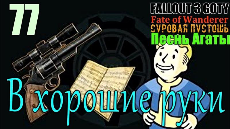 Fallout 3 GOTY FOW [HD] 77 ~ В хорошие руки Песнь Агаты
