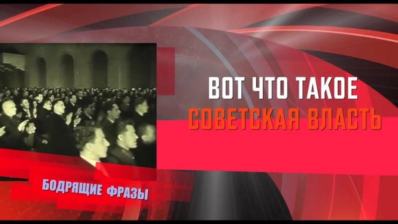 Сталин о Советской власти