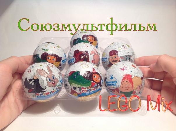 Союзмультфильм Чебурашка Петрушка 2008 2013 шоколадные шары