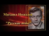 Михаил Ножкин. Русское небо