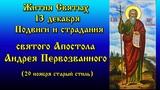 Жития Святых (13 декабря) Подвиги и страдания святого Апостола Андрея Первозванного, 30 ноября ст.ст