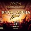 Шоу «ROCK + OPERA»   5.10