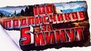 ВЗАИМНАЯ ПОДПИСКА ⚫ Прикольная озвучка сюжетного видео Far Cry 5 ⚫ Го взаимку ⚫ Накрутка подписчиков