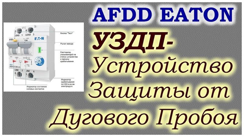 AFDD EATON устройство обнаружения дуговых замыканий || Советы электрика