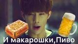 Послышалось в k-popМне послышалосьMonsta X,EXO и др.