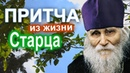 ДО СЛЁЗ трогательный ролик / Старец отец Николай Гурьянов